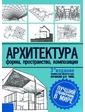 АСТ Архитектура: форма, пространство, композиция
