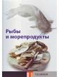 Teubner Рыбы и морепродукты