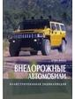 Лабиринт Внедорожные автомобили. Иллюстрированная энциклопедия