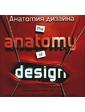 АСТ Хеллер С., Илич М.. Анатомия дизайна. Скрытые источники современного графического дизайна