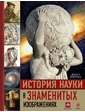 Эксмо История науки в знаменитых изображениях