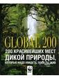 АСТ 200 красивейших мест дикой природы, которые надо увидеть, пока ты жив
