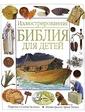 АСТ Гастингс Селина. Иллюстрированная Библия для детей
