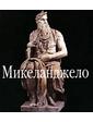 БММ Микеланджело
