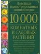 KONEMANN 10000 комнатных и садовых растений