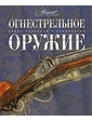 АСТ Огнестрельное оружие