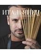 Твоя книга Итальянец. Гастрономические зарисовки итальянца в России