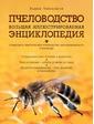 Эксмо Пчеловодство. Большая иллюстрированная энциклопедия