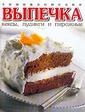 АСТ Энциклопедия выпечки. Кексы, пудинги и пирожные