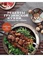 Эксмо Рецепты грузинской кухни, которые вы любите