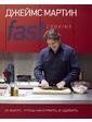 КоЛибри Fast Cooking: 20 минут, чтобы накормить и удивить