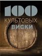 Эксмо 100 культовых виски
