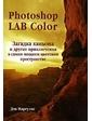 Интелбук Маргулис Дэн. Photoshop LAB Color. Загадка каньона и другие приключения в самом мощном цветовом пространстве (+CD)