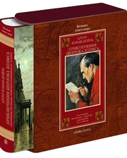 Слово/Slovo Приключения Шерлока Холмса (подарочное издание)