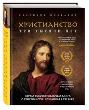 Эксмо Христианство. Три тысячи лет
