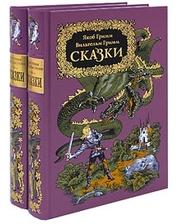 Вита Нова Якоб Гримм, Вильгельм Гримм. Сказки. В 2-х томах