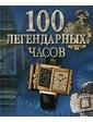 АСТ Рамада Фредерик. 100 легендарных часов