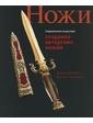 АСТ Дэйром Дэвид. Ножи. Современное искусство создания авторских ножей