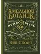 ПИТЕР Хмельной ботаник. Путеводитель по алкогольной флоре планеты