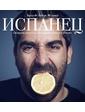 Твоя книга Испанец. Гастрономические зарисовки испанца в России