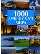 АСТ 1000 лучших мест мира