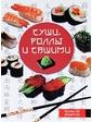 АСТ Суши, роллы и сашими