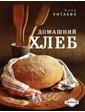 Эксмо Домашний хлеб