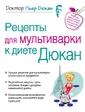 Эксмо Рецепты для мультиварки к диете Дюкан