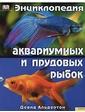 Клуб семейного досуга Альдертон Девид. Энциклопедия аквариумных и прудовых рыбок