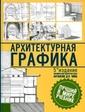 АСТ Архитектурная графика (тверд.)