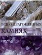 АСТ Боневиц Р.Л.. Все о драгоценных камнях и минералах