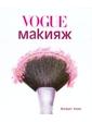 АСТ Коэн Жульет. Макияж от Vogue