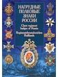 АСТ Нагрудные полковые знаки России