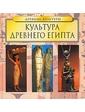 Арт-Родник Культура Древнего Египта