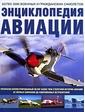 АСТ Джексон Р. (ред.). Энциклопедия авиации. Более 3000 военных и гражданских самолетов