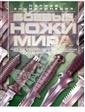 АСТ Боевые ножи мира