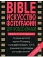 Эксмо Майкл Лэнгфорд. BIBLE. Искусство фотографии для профессионалов