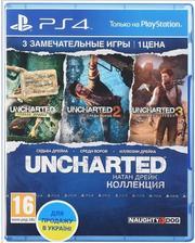 Игра PS4 Uncharted: Натан Дрейк. Коллекция [Blu-Ray диск]