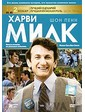 FOCUS FEATURES Харви Милк...