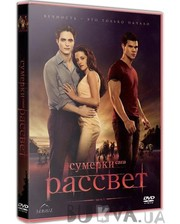 Summit Entertainment Сумерки - Сага: Рассвет: Часть 1 (307175)