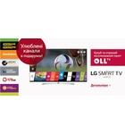 Купуй смарт телевізор LG — отримай пакет інтерактивного телебачення OLL.TV та налаштування від SUPPORT.UA вподарок!